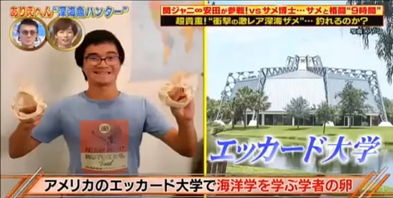 Eckerd student on Japanese fishing show